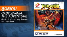 สูตรเกม CASTLEVANIA: THE ADVENTURE [GAME BOY]