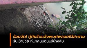 ร้อนจัด! กู้ภัยรับแจ้งพบศพลอยใต้สะพาน รีบเข้าช่วย ที่แท้คนนอนแช่น้ำหลับ