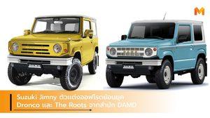 Suzuki Jimny ตัวเเต่งออฟโรดย้อนยุค Dronco เเละ The Roots จากสำนัก DAMD