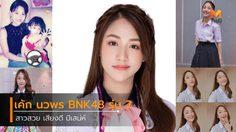 ส่องประวัติสาวสวย เสียงดี มีเสน่ห์ เค้ก นวพร BNK48 รุ่น 2