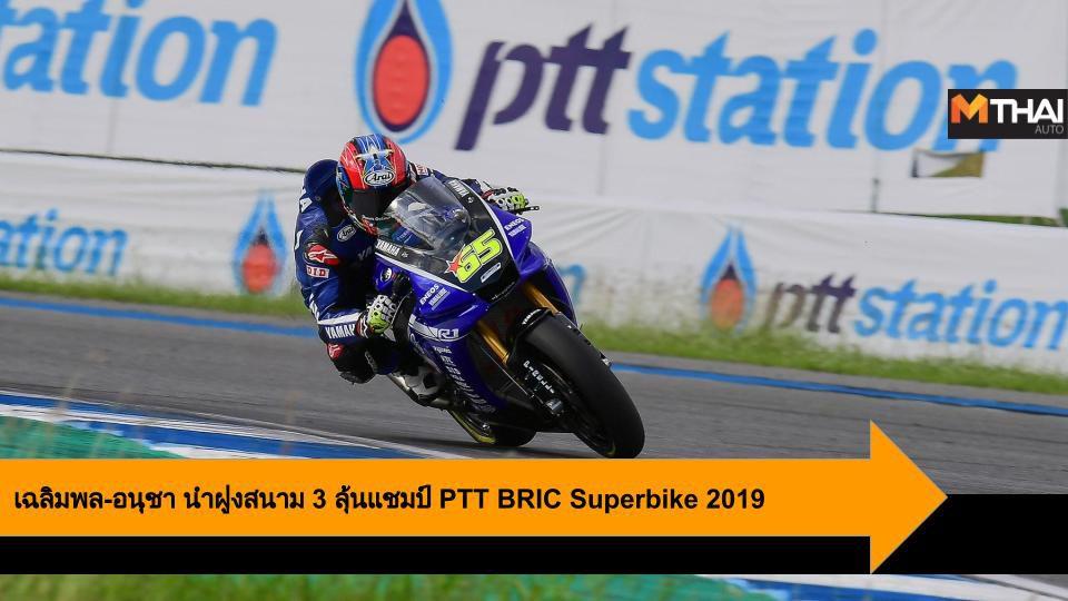 เฉลิมพล-อนุชา นำฝูงสนาม 3 ลุ้นแชมป์โค้งสุดท้าย PTT BRIC Superbike 2019