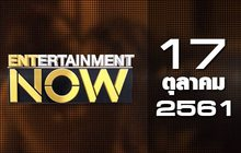Entertainment Now Break 1 17-10-61