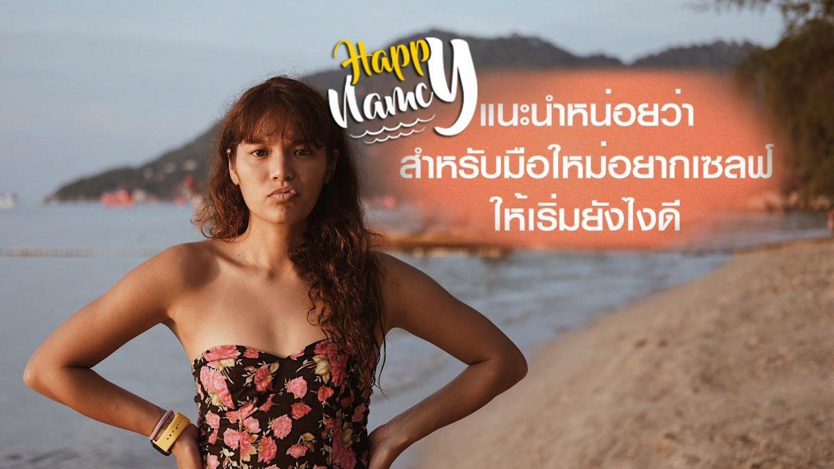 ขาใหญ่ ก้นลาย ไม่กล้าใส่ชุดว่ายน้ำ มาฟัง Happy Nancy แนะนำมือใหม่อยากเซลฟ์