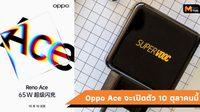 Oppo Reno Ace จะเปิดตัววันที่ 10 ตุลาคมนี้