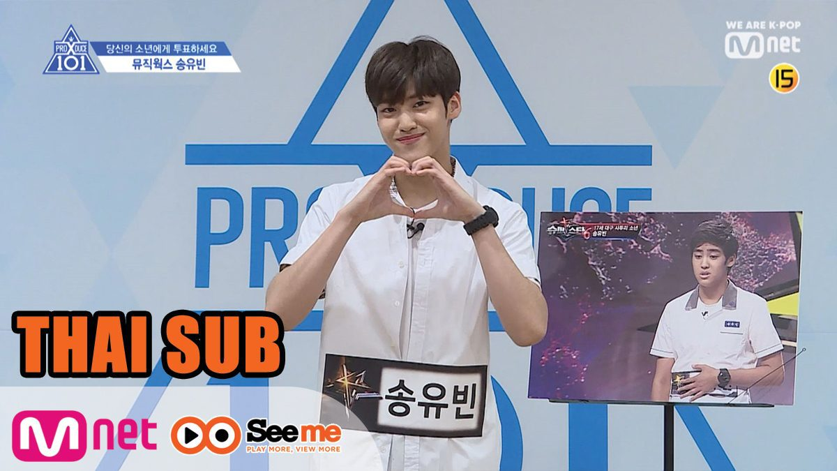 [THAI SUB] แนะนำตัวผู้เข้าแข่งขัน | 'ซง ยูบิน' SONG YU VIN I จากค่าย The Music Works