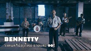 """เมื่อคุณตาฟอร์มวงดนตรี… BENNETTY """"เพราะความฝันไม่มีวันแก่""""!!"""