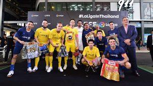 ครั้งแรกในไทย! ฟัลเกา โชว์ลีลาเทพฟุตซอลปะทะแฟนคลับชาวไทยนัดพิเศษลาลีกา