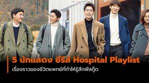 ทำความรู้จัก 5 นักแสดงนำซีรีส์ Hospital Playlist เรื่องราวชีวิตแพทย์ที่ดูแล้วรู้สึกฟีลกู๊ด