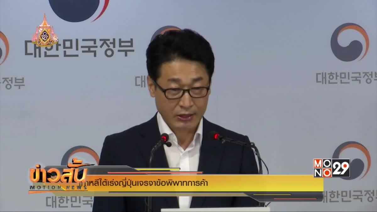 เกาหลีใต้เร่งญี่ปุ่นเจรจาข้อพิพาทการค้า