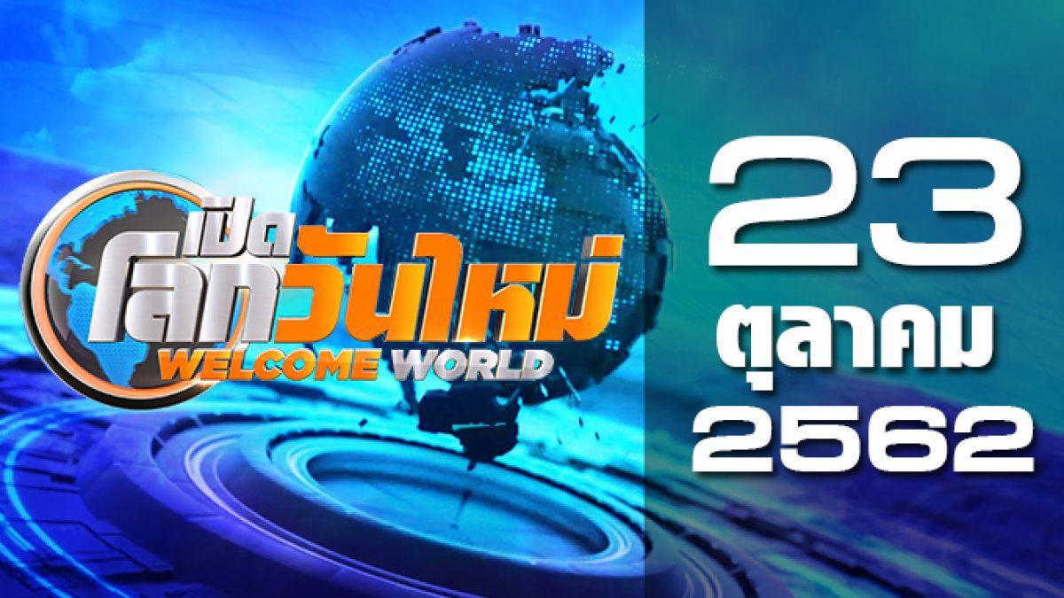 เปิดโลกวันใหม่ Welcome World 23-10-62