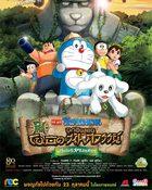 Doraemon: New Nobita's Great Demon-Peko and the Exploration Party of Five โดราเอมอน เดอะ มูฟวี่ โนบิตะบุกดินแดนมหัศจรรย์ เปโกะกับห้าสหายนักสำรวจ