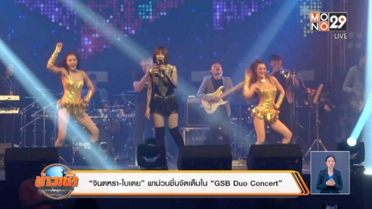 """""""จินตหรา-ใบเตย"""" พาม่วนซื่นจัดเต็มใน """"GSB Duo Concert"""""""