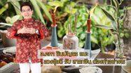 อ. คฑา ชินบัญชร แนะ จัดฮวงจุ้ยบ้าน รับ สารทจีน ควรทำอย่างไร