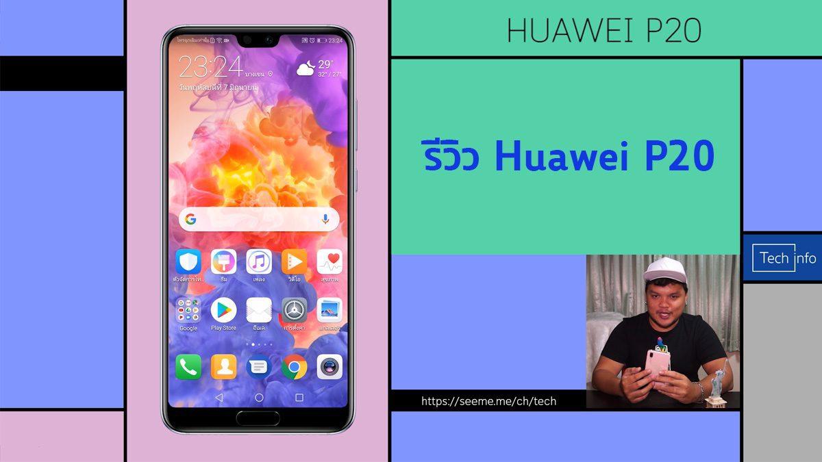 รีวิว Huawei P20 กล้องหลังคู่อันเป็นเอกลักษณ์มาพร้อม AI ที่สร้างความโดดเด่น