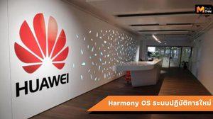 Huawei ยื่นจดเครื่องหมายการค้า Harmony ใหม่ แทนที่ Android