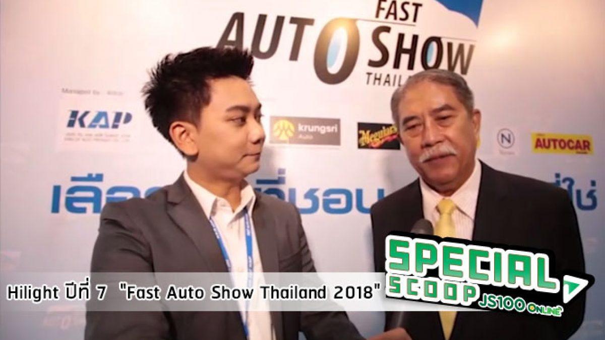 """""""เลือกคันที่ชอบ ถอยคันที่ใช่"""" Fast Auto Show Thailand 2018"""