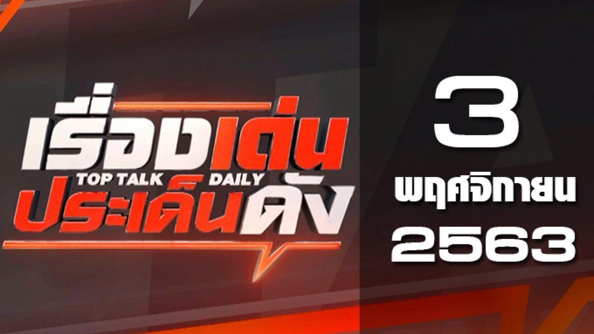 เรื่องเด่นประเด็นดัง Top Talk Daily 03-11-63