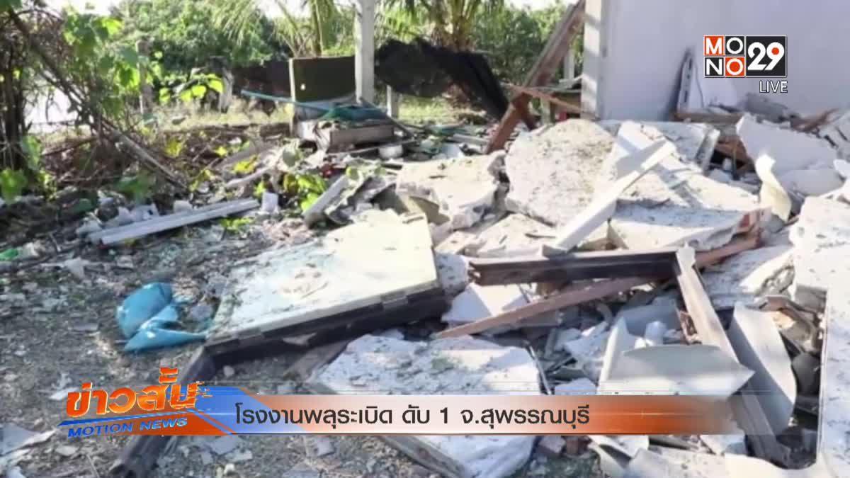โรงงานพลุระเบิด ดับ 1 จ.สุพรรณบุรี