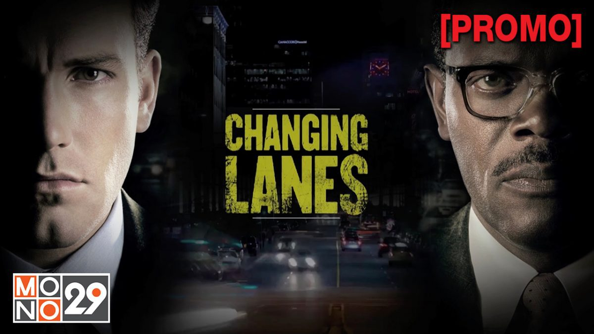 Changing Lanes คนเบรคแตกกระแทกนรก [PROMO]