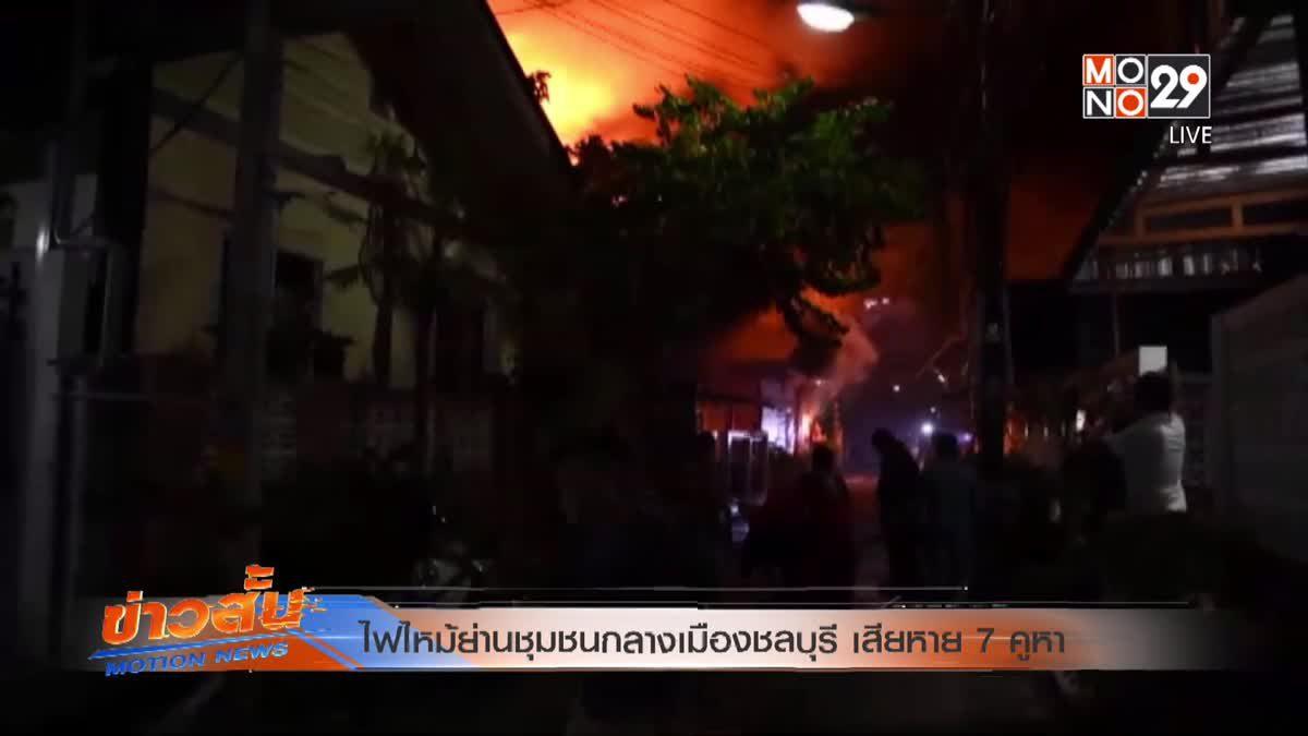 ไฟไหม้ย่านชุมชนกลางเมืองชลบุรี เสียหาย 7 คูหา