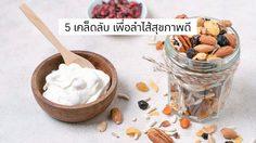 5 เคล็ดลับ เพื่อลำไส้สุขภาพดี