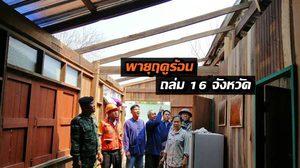 เกิดวาตภัยใน 16 จังหวัด บ้านเรือนเสียหาย 1,515 หลัง บาดเจ็บ 9 ราย