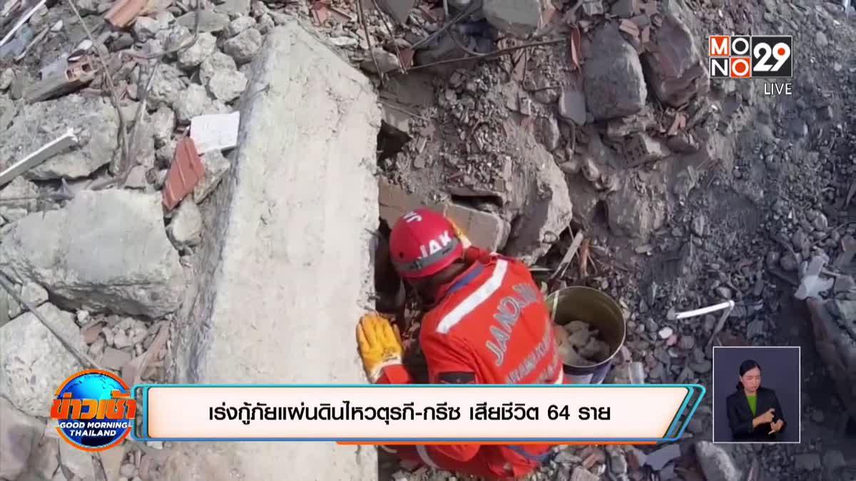 เร่งกู้ภัยแผ่นดินไหวตุรกี-กรีซ เสียชีวิต 64 ราย