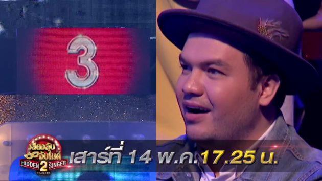 Spot - Hidden Singer Thailand เสียงลับจับไมค์ S2 Ep.04 - ป็อบ ปองกูล (14 พ.ค. 59)