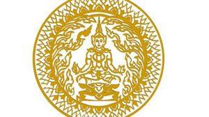 กต.แจงICCPRยินดีไทยก้าวหน้าสิทธิมนุษยชน