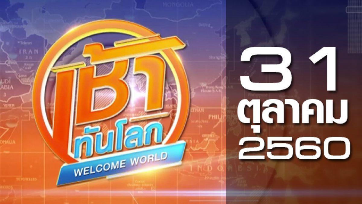 เช้าทันโลก Welcome World 31-10-60