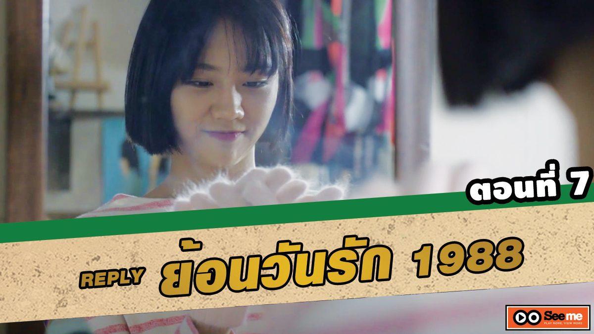 ย้อนวันรัก 1988 (Reply 1988) ตอนที่ 7 ของขวัญวันคริสต์มาสของต็อกซอน [THAI SUB]