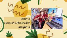 โครงการ Microsoft APAC Enabler ช่วยผู้พิการ จับคู่เข้าทำงาน ในตำแหน่งที่เหมาะสม