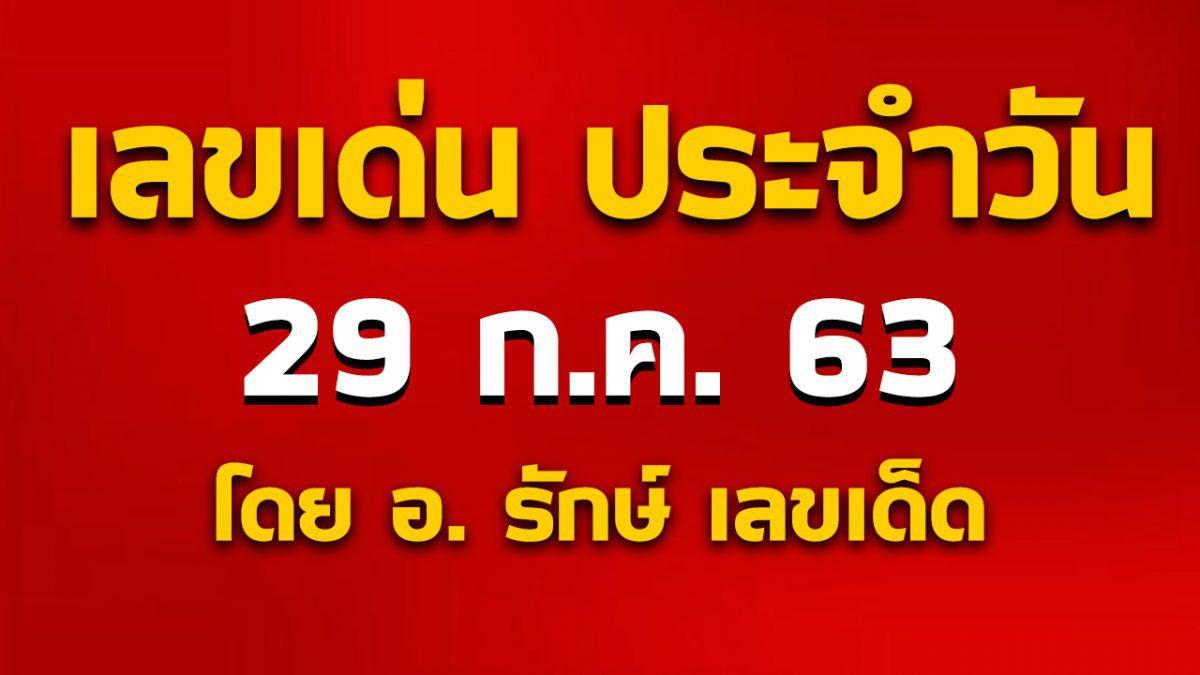เลขเด่นประจำวันที่ 29 ก.ค. 63 กับ อ.รักษ์ เลขเด็ด (หวยฮานอย)