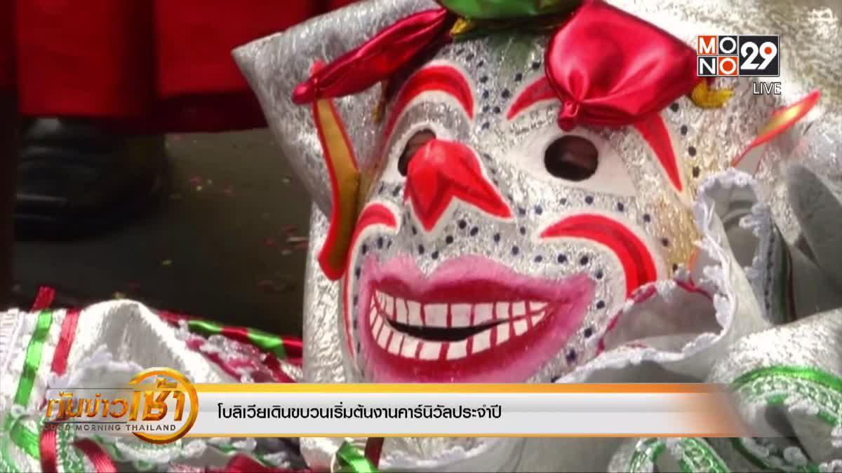 โบลิเวียเดินขบวนเริ่มต้นงานคาร์นิวัลประจำปี