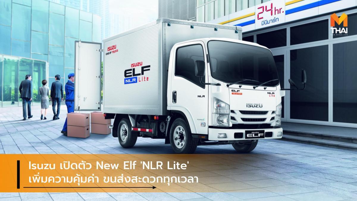 Isuzu เปิดตัว New Elf 'NLR Lite' เพิ่มความคุ้มค่า ขนส่งสะดวกทุกเวลา