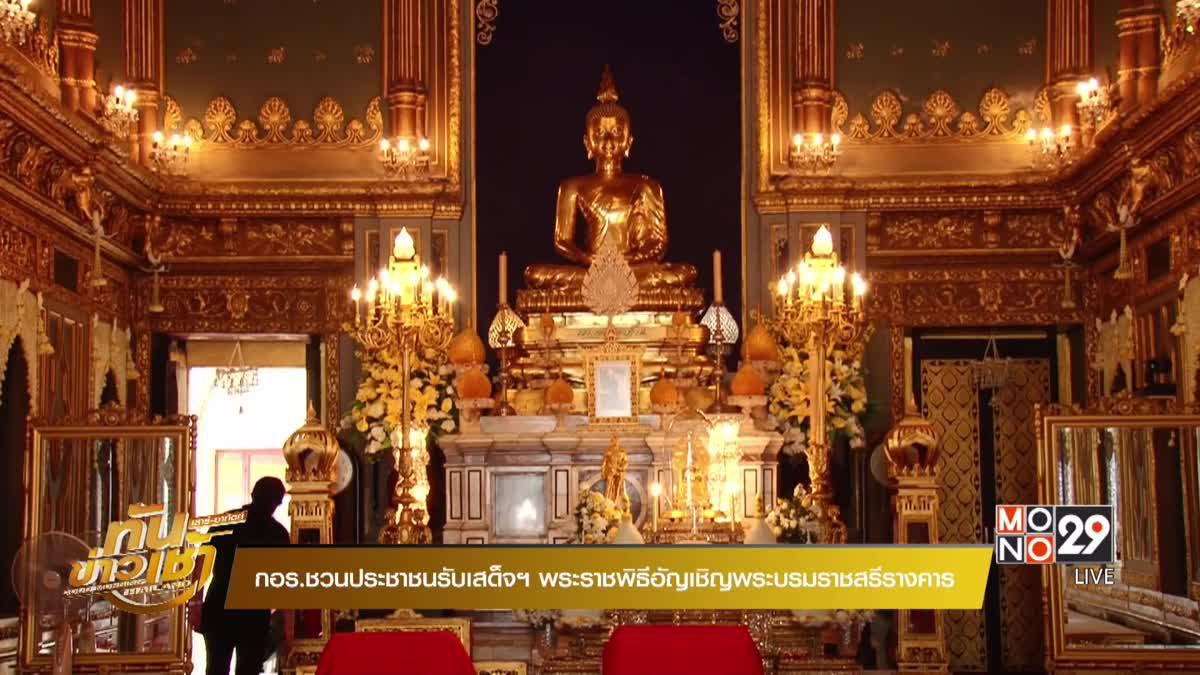 กอร.ชวนประชาชนรับเสด็จฯ พระราชพิธีอัญเชิญพระบรมราชสรีรางคาร
