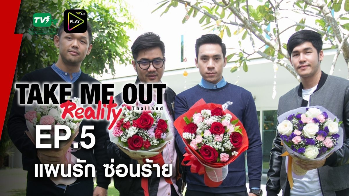 แผนรัก ซ่อนร้าย - Take Me Out Reality S.2 EP.05 (12 พ.ย.60) FULLHD