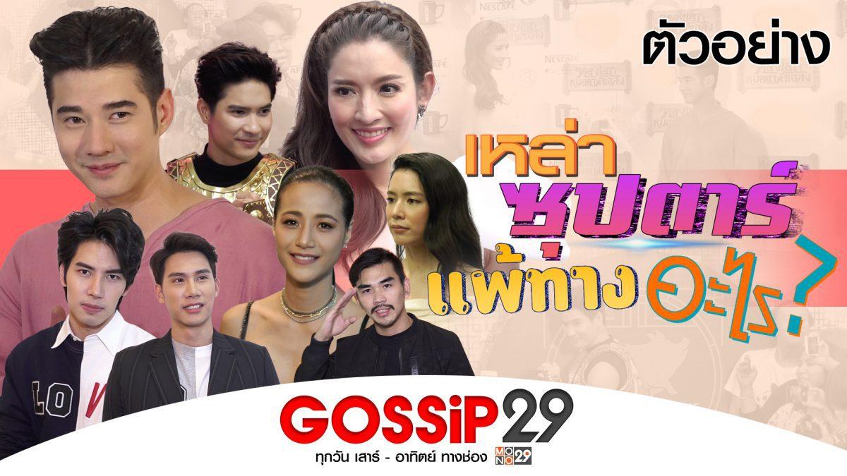 ตัวอย่าง Gossip29 Ep67-68
