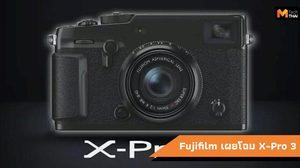 Fujifilm ปล่อยตัวอย่างกล้อง X-Pro 3 มาพร้อม 2 หน้าจอ ในดีไซน์คลาสิค