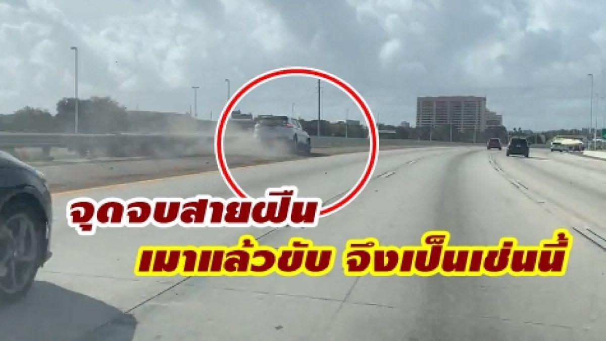จุดจบสายฝืน! เมาไม่ไหวอย่าขับ สุดท้ายแถชนที่กั้นรถพังยับ