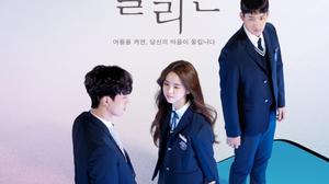 เรื่องย่อซีรีส์เกาหลี Love Alarm