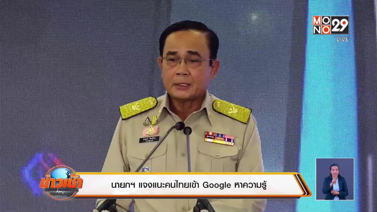 นายกฯ แจงแนะคนไทยเข้า Google หาความรู้