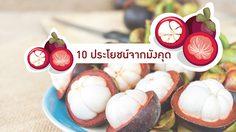 10 ประโยชน์จากมังคุด