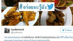 แฮชแท็กยอดฮิตในทวิตเตอร์ #อร่อยนะรู้ยัง รวมอาหารอร่อยแล้วบอกต่อมากมาย