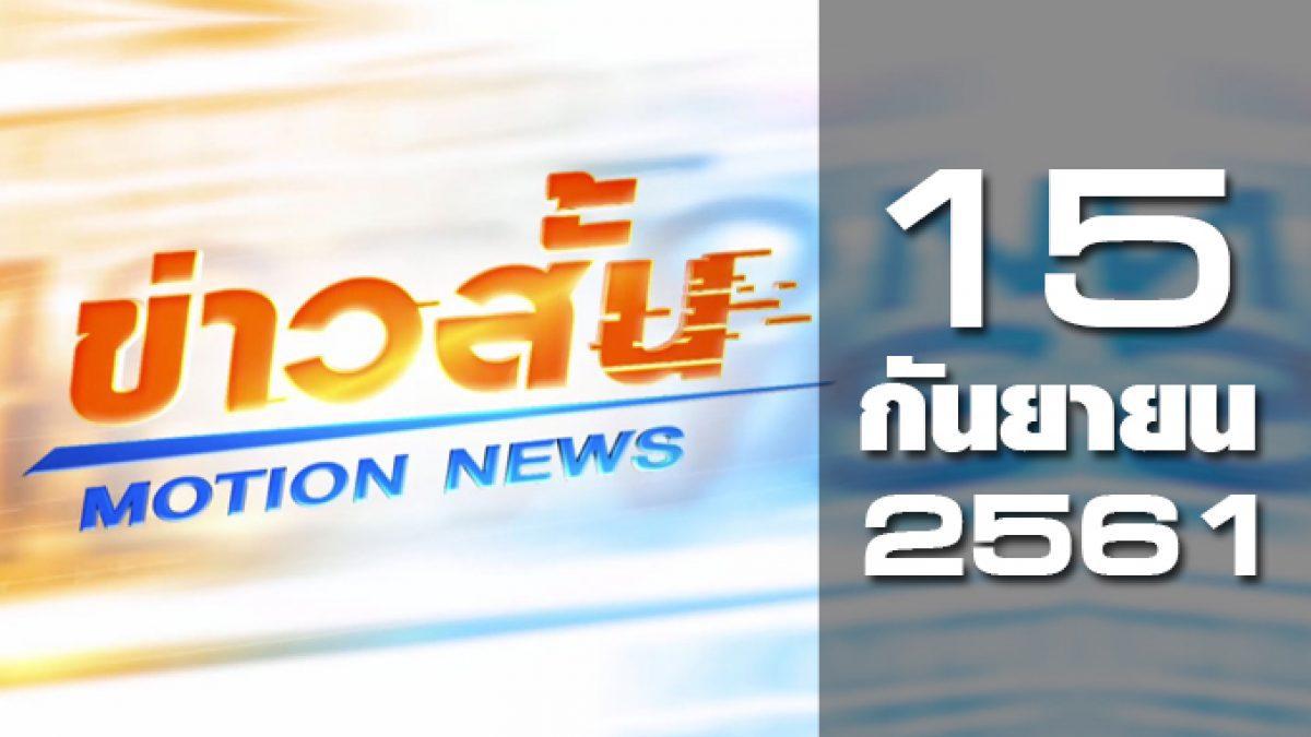 ข่าวสั้น Motion News Break 2 15-09-61