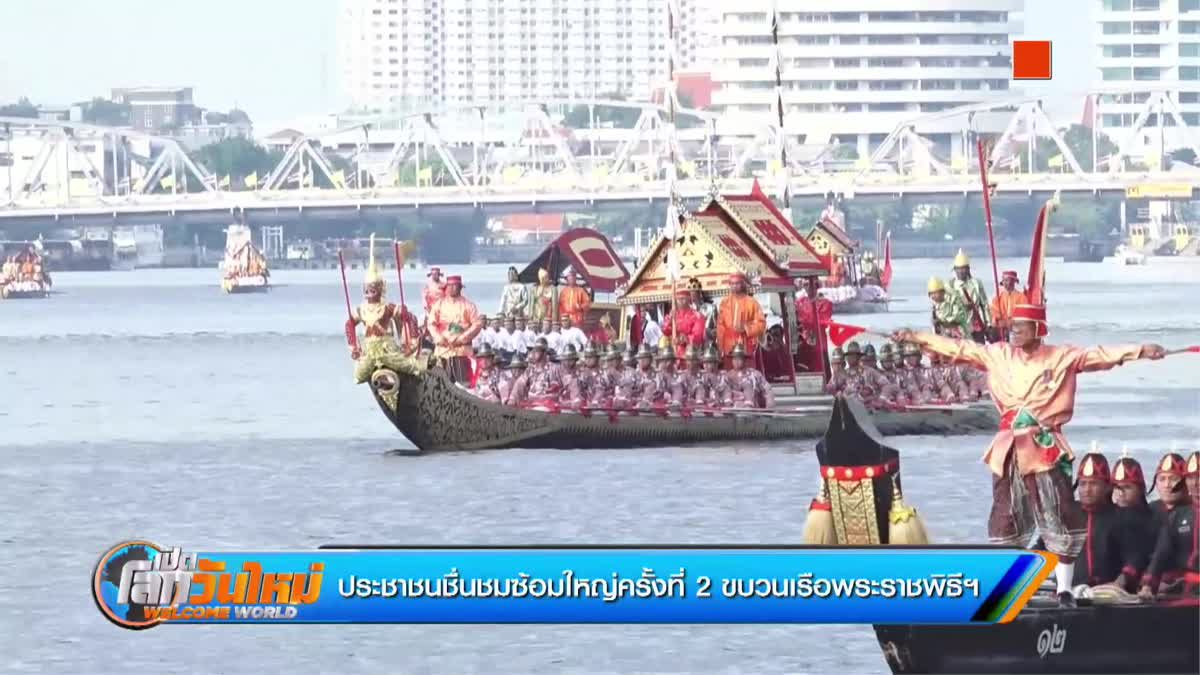 ประชาชนชื่นชมซ้อมใหญ่ครั้งที่ 2 ขบวนเรือพระราชพิธีฯ
