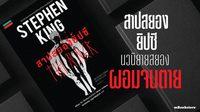 สาปสยองยิปซี : นวนิยายสยองที่สาปให้ผอมจนตาย ของ Stepen King