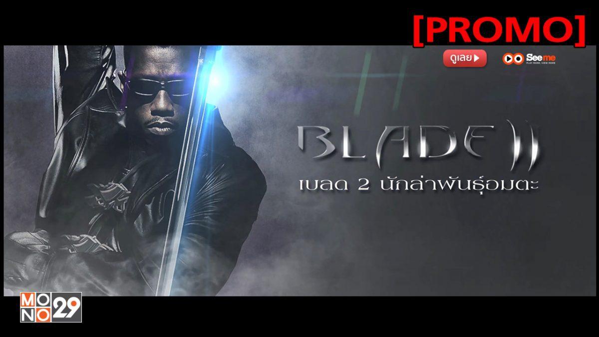 Blade II เบลด 2 นักล่าพันธุ์อมตะ [PROMO]