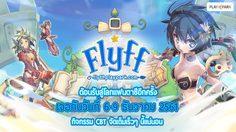 Flyff PlayPark ประกาศกำหนดการออกบิน CBT 6 ธันวาคมนี้
