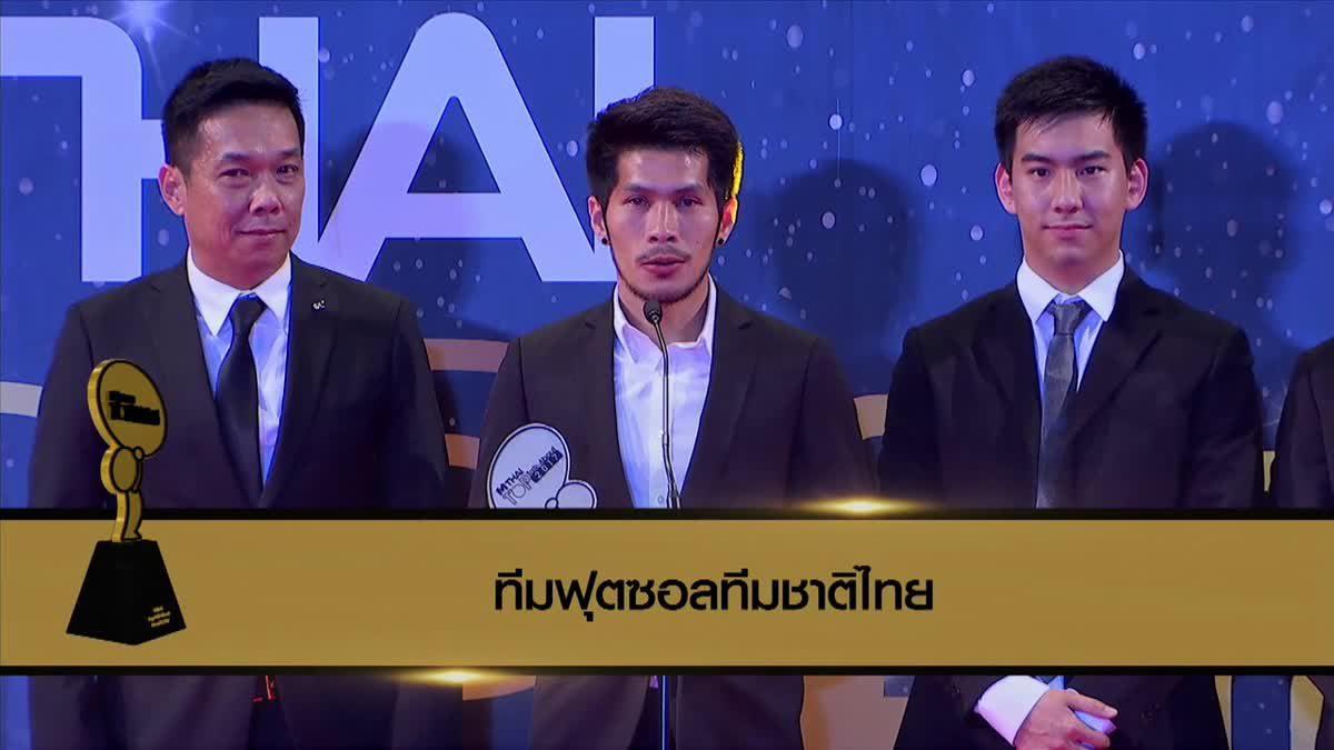 ทีมฟุตซอลทีมชาติไทย รับรางวัล Top Talk - About Sportperson 2017